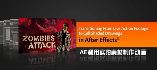 AE利用实拍素材制作动画教程(Digital Tutors出品)