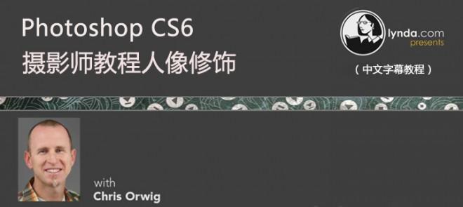 Adobe Photoshop CS6摄影师教程人像修饰(Lynda出品)