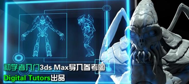 初学者入门3ds Max导入参考图(Digital Tutors出品)