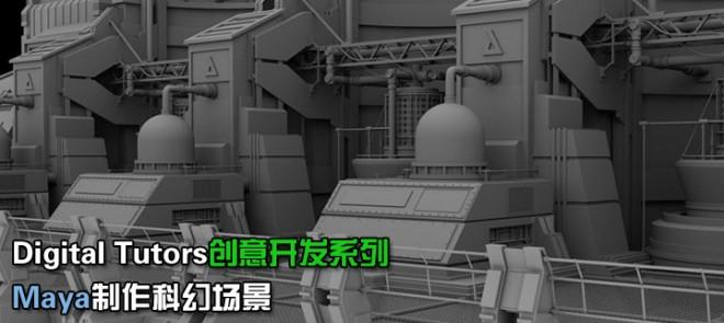 Digital Tutors创意开发系列在Maya中制作科幻场景