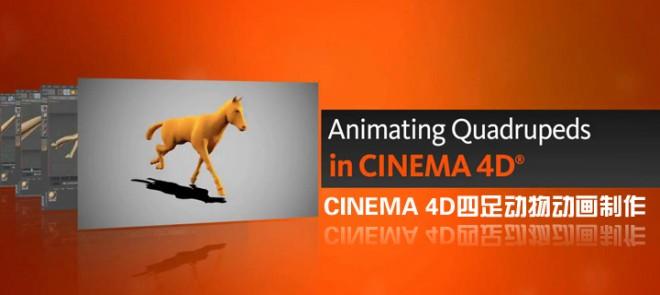 C4D四足动物动画制作(Digital Tutors出品)