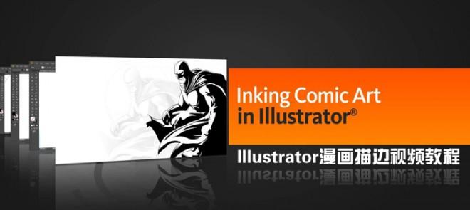 Illustrator漫画描边视频教程(Digital Tutors出品)
