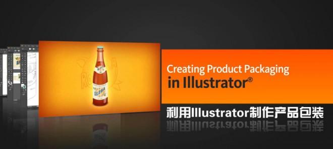 利用Illustrator制作产品包装(Digital Tutors出品)
