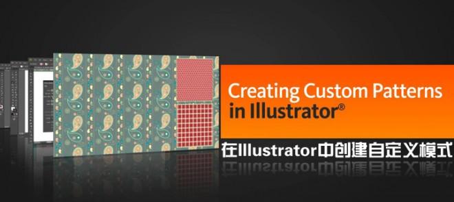 在Illustrator中创建自定义模式(Digital Tutors出品)