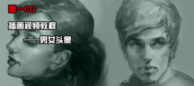 墨一CG插画视频教程 - 男女头像