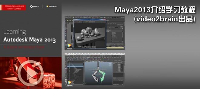 Maya2013介绍学习教程(video2brain出品)