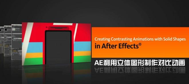 AE利用立体图形制作对比动画