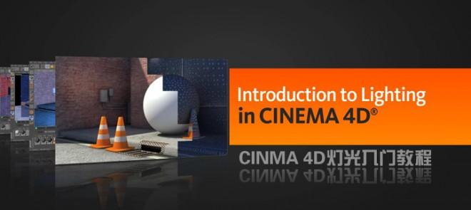 C4D灯光入门教程(Digital Tutors出品)