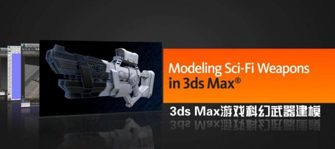 3ds Max游戏科幻武器建模(Digital Tutors出品)