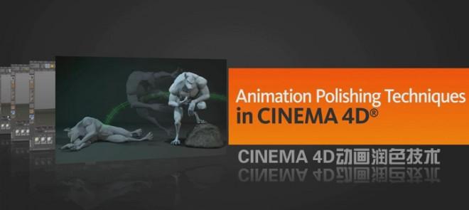 CINEMA 4D动画润色技术教程(Digital Tutors出品)