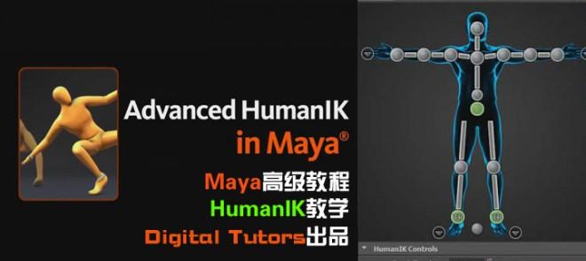 Maya高级教程HumanIK教学