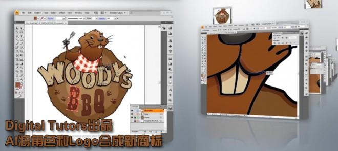AI将角色和Logo合成新商标(Digital Tutors出品)
