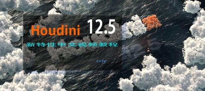 houdini12.5新特性中文教程