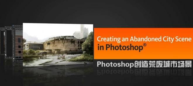 Photoshop创造荒废城市场景(Digital Tutors出品)