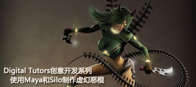 Digital Tutors创意开发系列使用Maya和Silo制作虚幻恶棍