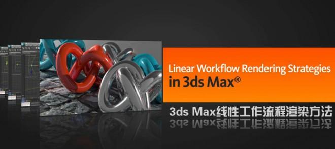 3ds Max线性工作流程渲染方法(Digital Tutors出品)