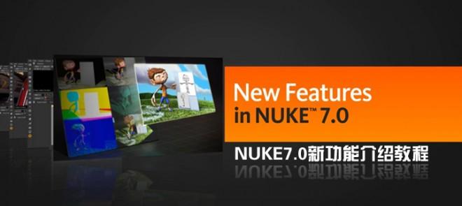 NUKE7.0新功能介绍教程(Digital Tutors出品)