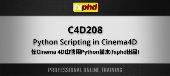 C4D208 在Cinema 4D中使用Python脚本(fxphd出品)