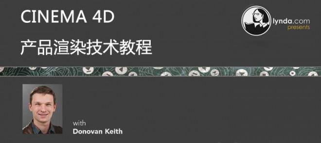 CINEMA 4D产品渲染技术教程(Lynda出品)