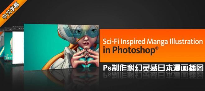 Photoshop制作科幻灵感日本漫画插图(Digital Tutors出品)