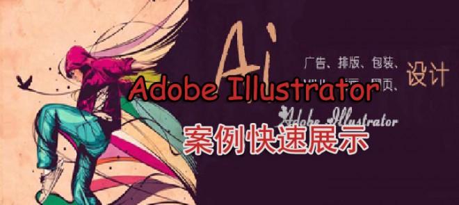 Adobe Illustrator案例快速展示