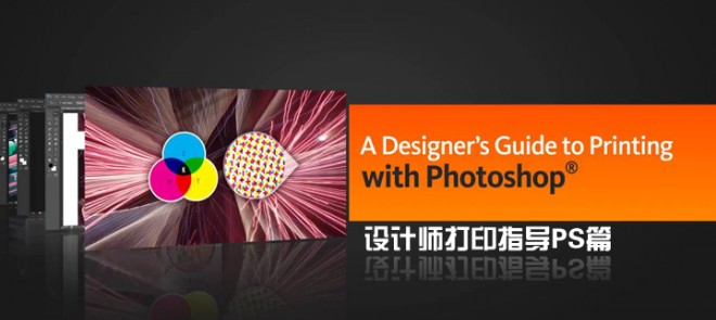 设计师打印指导PS篇(Digital Tutors出品)