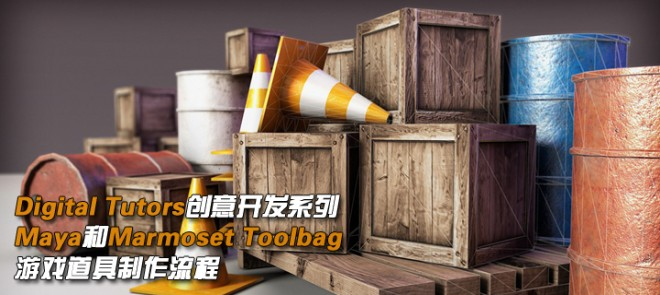 DT创意开发系列Maya和Marmoset Toolbag游戏道具制作流程