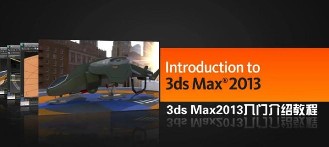 3ds Max2013入门介绍教程(Digital Tutors出品)