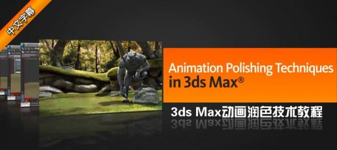 3ds Max动画润色技术教程(Digital Tutors出品)