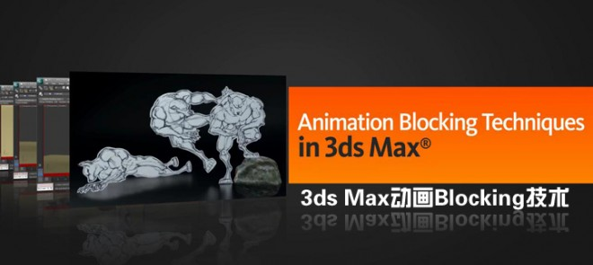 3ds Max����Blocking�����̳�(Digital Tutors��Ʒ)