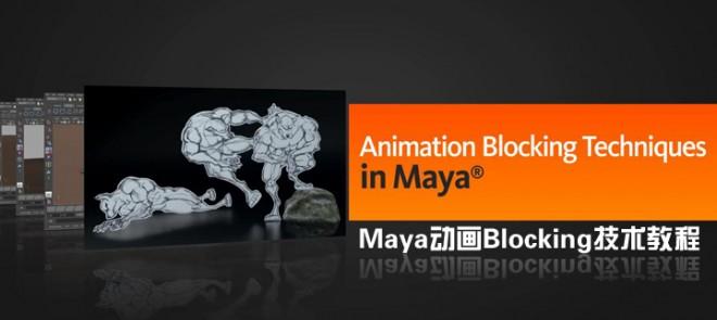 Maya动画Blocking技术教程(Digital Tutors出品)