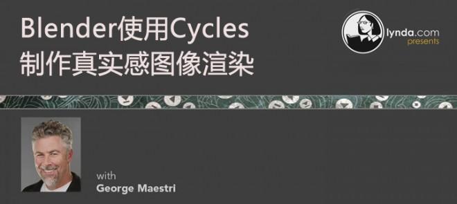 Blender使用Cycles制作真实感图像渲染(Lynda出品)