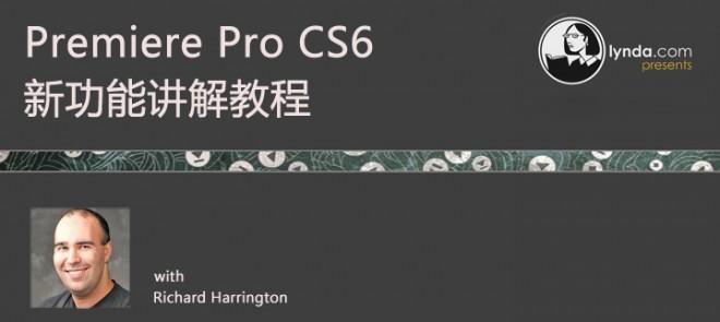Premiere Pro CS6新功能讲解教程(Lynda出品)