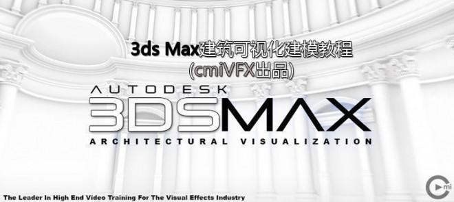 3ds Max建筑可视化建模教程(cmiVFX出品)