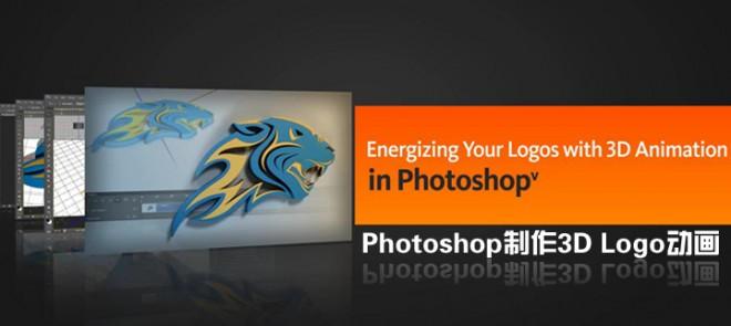 Photoshop制作3D Logo动画