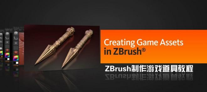 ZBrush制作游戏道具教程(Digital Tutors出品)