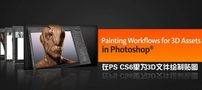 在Photoshop CS6里为3D文件绘制贴图