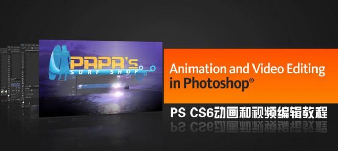 Photoshop CS6动画和视频编辑教程