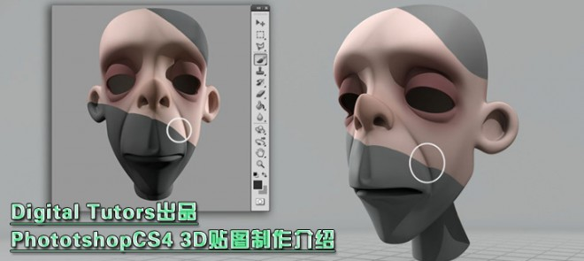 PhototshopCS4 3D贴图制作介绍