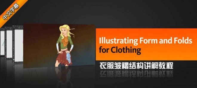 衣服皱褶结构讲解教程(Digital Tutors出品)