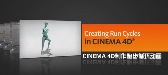 CINEMA 4D制作跑步循环动画