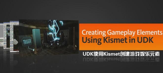 UDK使用Kismet创建游戏娱乐元素