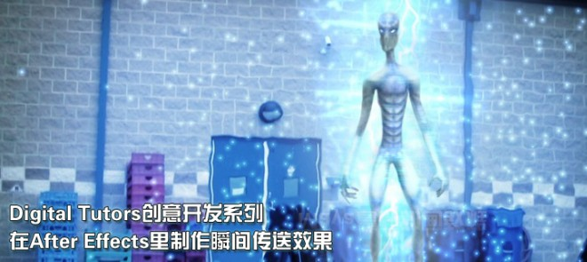 DT创意开发系列在After Effects里制作瞬间传送效果