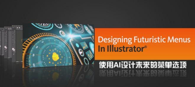 使用Illustrator设计未来的菜单选项