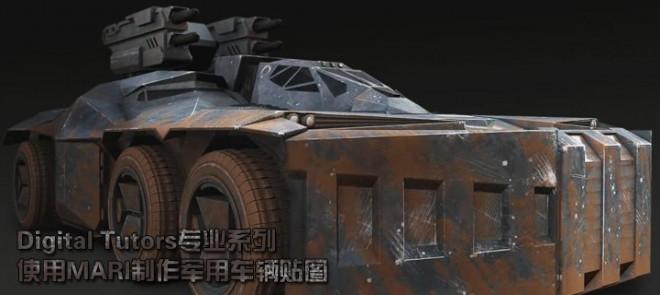 Digital Tutors专业系列使用MARI制作军用车辆贴图