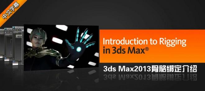 3DMax2013骨骼绑定介绍教程(Digital Tutors出品)