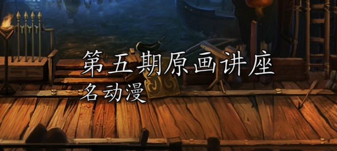 第五期原画讲座视频(名动漫)