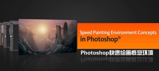Photoshop快速绘画概念环境(Digital Tutors出品)