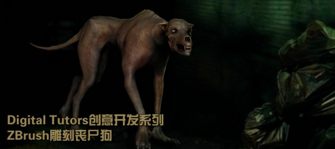 Digital Tutors创意开发系列ZBrush雕刻丧尸狗