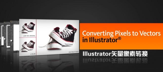 Illustrator矢量像素转换教程
